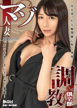 BADA-015 Studio Baltan  Masochist Married Woman Training Club Ayano Fuji
