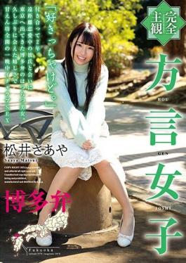 HODV-21582 Studio h.m.p  (Complete POV) Girl With An Accent Hakata Dialect Saaya Matsui
