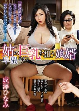 GVH-252 Studio Glory Quest Son-in-law Hinami Narizawa Aiming For Big Tits That Is Too Obscene Of Her Mother-in-law