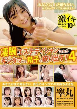KAGP-186 Studio KaguyahimePt/Mousouzoku  Extreme Orgasm Oil Massage - 10 Women - Talented Massage Girls Drain The Cum From Your Balls! 4