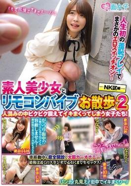 """SKMJ-174 Studio Red Face Girl  Gorgeous Amateur Goes For A Walk With A Remote-Controlled Vibrator Installed In Her Pussy 2 - NK District Edition - """"I Can't Take It Anymore..."""" This Beautiful Girl Starts Trembling With Orgasms In The Middle Of A Crowd! She Can't Handle The Erotic Shame - Another Starts Masturbating While Driving! Then Heads To Our Studio For Raw Sex!"""