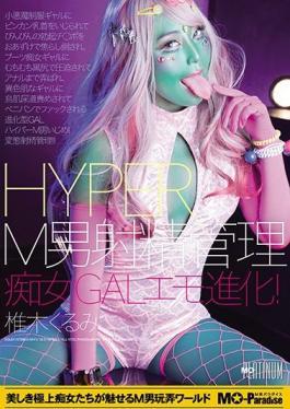 MOPP-039 Studio M-o Paradise  HYPER Masochistic Man Ejaculation Management Slutty Girl's Emotional Evolution! Kurumi Shiiki