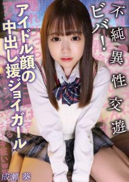 SKSK-053 Studio SUKESUKE Viva! Impure Heterosexual Friendship Joy Girl Naruse Aoi