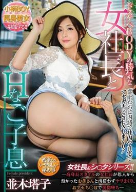 GVH-247 Studio Glory Quest Dirty Little BODY's Cheerful Female President And H Nago's Son Namiki Toko