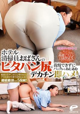 """DVDMS-679 Studio Deep's  This Hotel Cleaning Lady Was Wearing Some Tight Ass Pants, And I Could No Longer Resist, So I Shoved My Big Dick In From Behind And Got Myself A Quickie! """"But I Have A Husband ..."""" She Tried To Protest, But This Manly Male Guest Made Her Cum With Some High-Speed Seduction Sex, And It's All Caught On Tape For Your Viewing Pleasure!! This Big Ass Wife Got Her Heart Stolen By The Allure Of A Big Young Dick And Now She's Getting the Kind Of Consecutive Cumming Action Her Hus"""