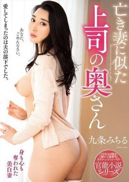 NACR-440 Studio Shichi Ku Ryuu Boss's Wife Who Resembles Her Late Wife Michiru Kujo