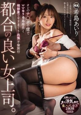 PRED-321 Studio Elegance A Convenient Female Boss. Airi Kijima, A Business Trip Affair Trip That Rolls Up In A Shared Room With Director Kijima
