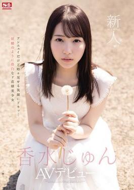 SSIS-115 Studio S1 NO.1 STYLE Fresh Face NO.1 STYLE - Jun Kousui AV Debut