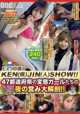 DOCP-305 Studio Prestige Secret Night Ken (Prefecture) Jin (People) Show!  Night Life Big Dissection Of Metamorphosis Girls In 47 Prefectures!