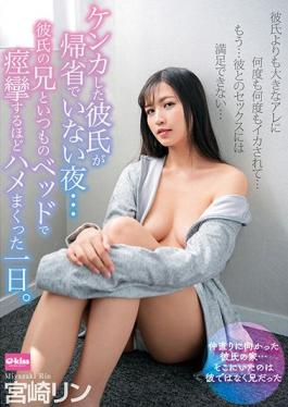 EKDV-663 Studio Crystal Eizo  The Night I Fought With My Boyfriend and He Didn't Come Home...I Fucked His Older Brother In Our Bed Until I Had Convulsions. Rin Miyazaki