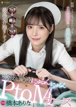 FSDSS-259 Studio FALENO Whenever You Want To Ejaculate, Use A Nurse Call For Immediate Nursing! Blow ? Insert ? Saliva & Love Juice That Gives You The Best Care With Blow Nyurun Nyurun PtoM Nurse Arina Hashimoto