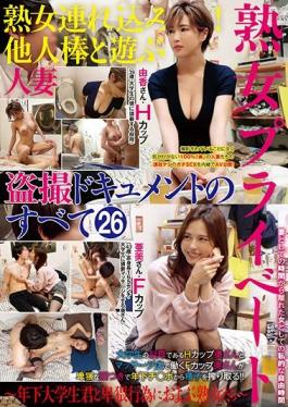 FFFS-029 Studio Mature Woman Private Videos/Emmanuelle  Taken in by a Mature Woman! Married Woman Plays With A Stranger's Rod All 26 Hidden Camera Documentaries -Mature women who commit lewd acts with young college boys- Yuka, H-cup, 39 years old, an aunt who feels up her college nephew. Ami, F-cup, 43 years old, 165 centimeters tall, a wife who gives lewd massages to college S*****ts.