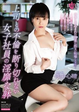 HBAD-588 Studio Hibino Shinharu Asai, A Female Employee Who Can't Refuse An Affair With Her Boss