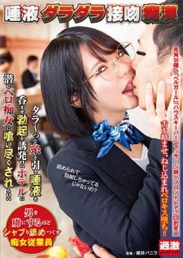 NHDTB-550 Studio Natural High Saliva Sloppy Kissing Slut Employee Who Licks And Licks Enough To Captivate A Man