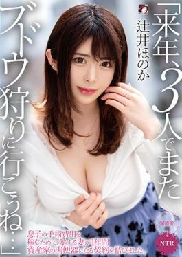 """MRSS-117 Studio Misesu no Sugao/Emmanuelle  """"Next Year, Let's Cum Back Here And Go Picking For Grapes Again, Okay ...?"""" In Order To Earn The Money To Pay For Our Son's Surgery, My Beloved Wife Signed A Contract To Become A Cum Bucket For A Rich Man For One Year. Honoka Tsujii"""