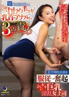 LULU-088 Studio LUNATICS  When Her Young Male Employees Don't Perform, She Hits Them With A 3-Step Subjugation Program Featuring Demonic Pull Out Teasing, Handjob Tweaking, And Nipple And Anal Domination Meet A Voluptuous Horny Lady Boss With Big Tits Who Will Stir Her Workers To Erect Attention Yuri Honma