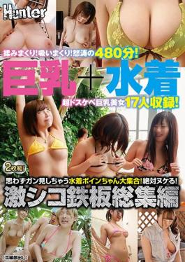 HHF-014 Studio Hunter Big Breasts + Swimsuit Boyne-chan's Large Set Of Swimsuits That You Will See Cancer Involuntarily! Absolutely Missing! Gekishiko Iron Plate Omnibus