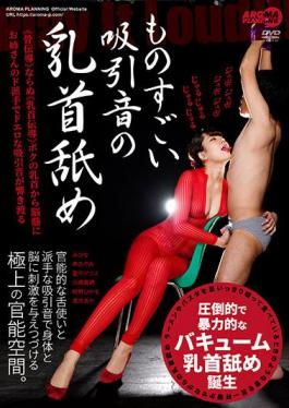 AARM-009 Studio Aroma Kikaku Nipple Licking With A Tremendous Suction Sound