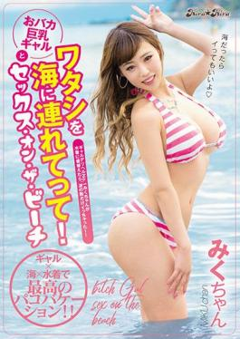 BLK-523 Studio Kira ? Kira Take Me To The Sea! Sex On The Beach With Stupid Busty Gals When Miku-chan,The No. 1 Gal Deriheru,Changed Into A Swimsuit,She Got Acme As Many As The Waves!
