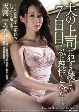 JUL-728 Studio Madonna Former Soft Drink CM Talent 2nd! On The 7th Day After Being Violated By My Husband's Boss,I Lost My Reason ... Minase Tianhe
