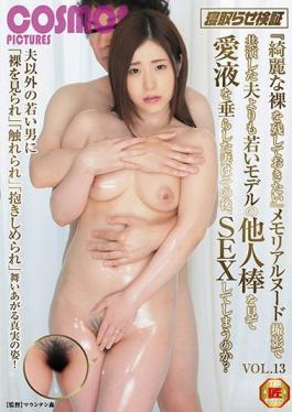 """HAWA-261 Studio Kosumosu Eizou Let's Fall Asleep And Verify """"I Want To Keep Beautiful Nakedness"""" Will My Wife Who Drips Love Juice After Seeing A Stick Of A Younger Model Than Her Husband Who Co-starred In The Memorial Nude Shooting Will SEX? VOL.13"""