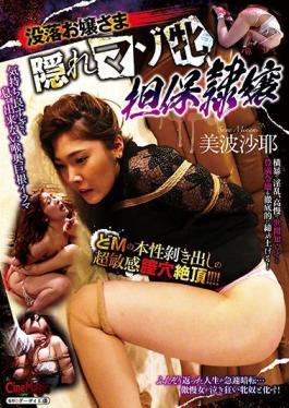 CMF-063 Studio CineMagic Fallen Lady Hidden Masochist Female Collateral Slave Miss Saya Minami