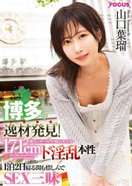 FOCS-020 Studio Abc/ Mousou Zoku Discover Talent In Hakata! 171cm Delicate Slender Diamond Rough Beautiful Girl De Nasty Nature 1 Night 2 Days SEX Zanmai Yamaguchi Haru