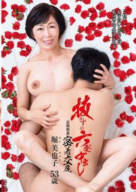 NUKA-49 Studio Center Village Six Shots Without Pulling Out Incest Close Copulation Miyako Hori