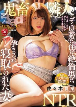 JUL-742 Studio Madonna That Female Employee First Appeared In Madonna! Devil Neighbor NTR Natsuna Sasaki,A Wife Who Was Conceived And Cuckold By An Unequaled Man Who Lives In A Garbage Mansion