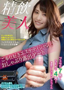 SUN-031 Studio SUN Pacifier Exposure Date With A Beauty Drinking Beauty Esthetician Who Likes Service