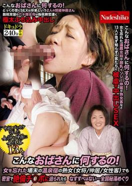 NASH-585 Studio Nadeshiko What Do You Do To Such An Aunt! Even A Mature Woman (a Landlady / Nakai / Female Customer) At A Hot Spring Inn Who Has Forgotten A Woman Has Nothing To Do If She Is Pressed By An Unequaled Ji ? Port In A Closed Room ... A Tour Of Secret Hot Springs Nationwide