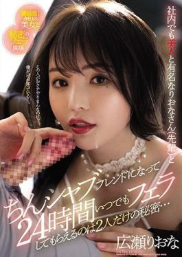 PRED-340 Studio Premium The Secret Of Only Two People Being A Beautiful Woman And A Famous Woman (senior) In The Company And Getting A Blowjob 24 Hours A Day ... Riona Hirose