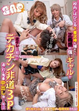 GZAP-054 Studio Prestige A Gal With A Strong Sense Of Justice Who Caught An Underwear Thief Infesting The School Is A Big Cock Outrageous 3P Chasing After A Devil Vaginal Cum Shot To A Criminal Who Has Been Reversed ... Crying