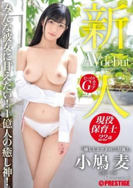 BGN-068 Studio Prestige Rookie Prestige Exclusive Debut Kobato Mugi Healing And Erotic Dual Wield!