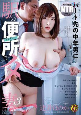 NGOD-157 Studio JET Eizou Wife Fucked At The Toilet At The Station By A Middle-aged Man At The Part-time Job 3 Honoka Tsujii