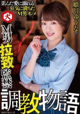 DNJR-059 Studio Inu / Mousozoku Yuuna Himekawa's M Man Abduction Confinement Training Story Yuuna Himekawa