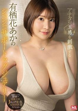 SSIS-206 Studio S1 NO.1 STYLE Aka Asuka's Chewy Support Luxury That Stimulates Your Five Senses Complete Subjectivity That Fills Your Brain With Sensual Eros,J Cup Close Contact,ASMR Dirty Talk Special